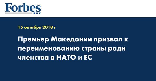 Премьер-министр Македонии пр…