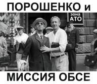 Донецк - отсутствующее присутствие ОБСЕ и очередной укробстрел