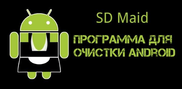 SD Maid. Программа для очистки Android