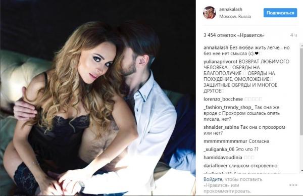 Модель Анна Калашникова поделилась интимными фото