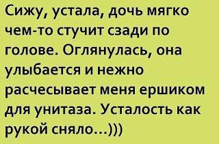 Усталость прошла ))