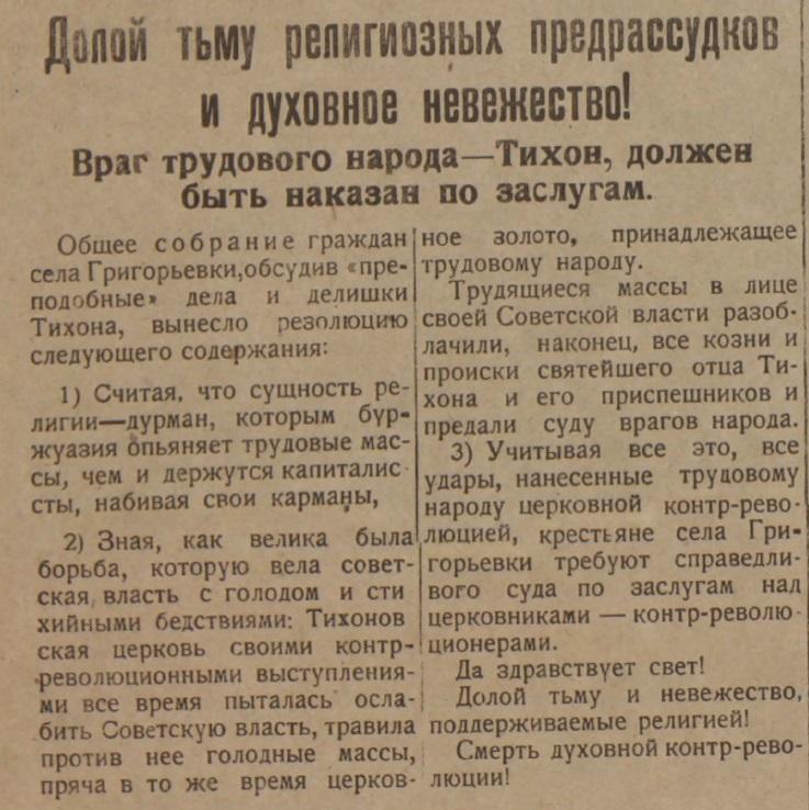 Православный протестант или просто предатель?