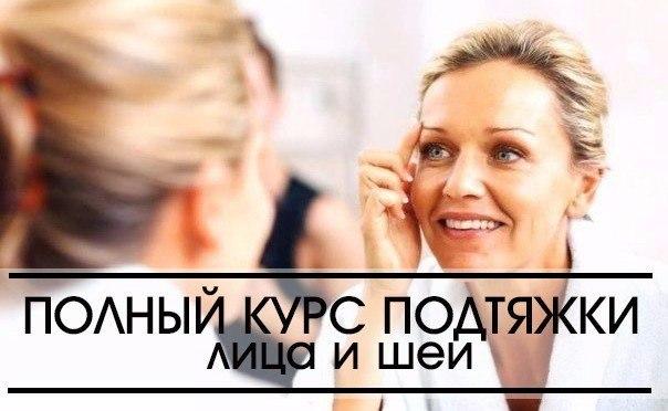 Полный курс подтяжки лица и шеи из 12-15 процедур в домашних условиях ✔