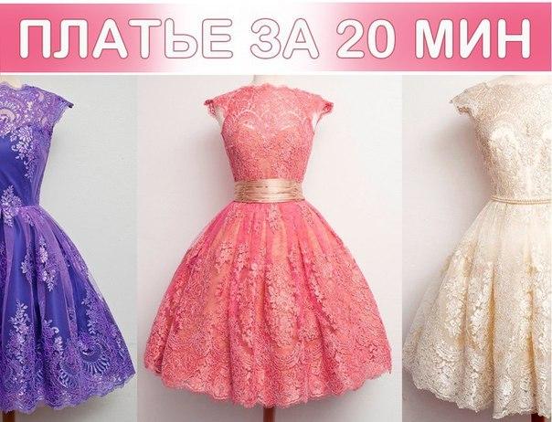 Платье за 20 минут