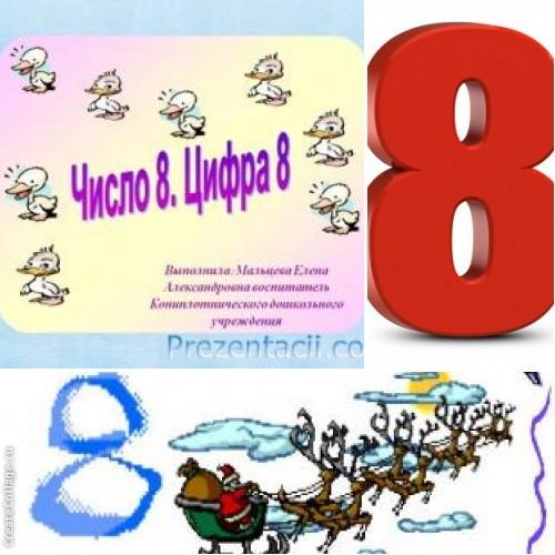 Цифра 8 для детей (подборка)