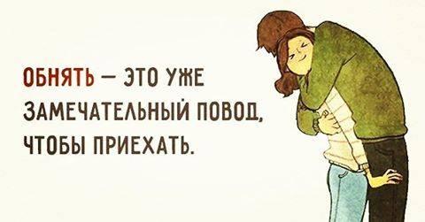 Женщина создана сделать мужчину счастливым... Не верите?)