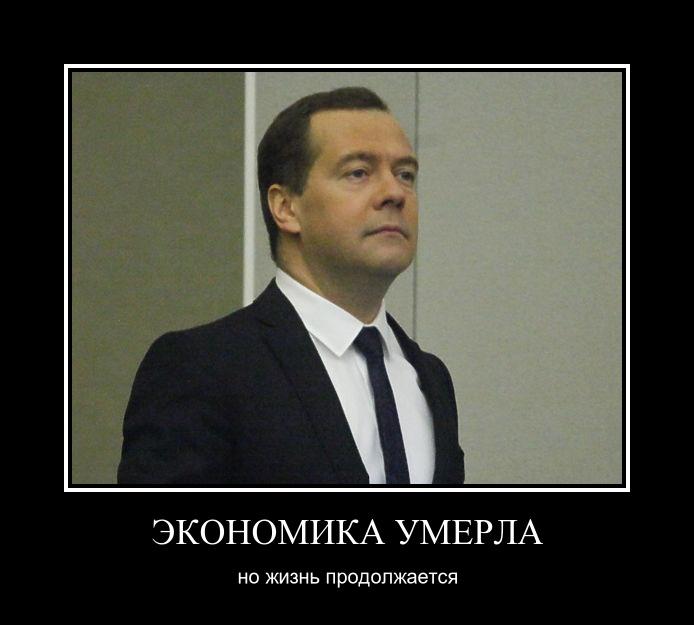 Картинки по запросу власти россии разваливают экономику картинки