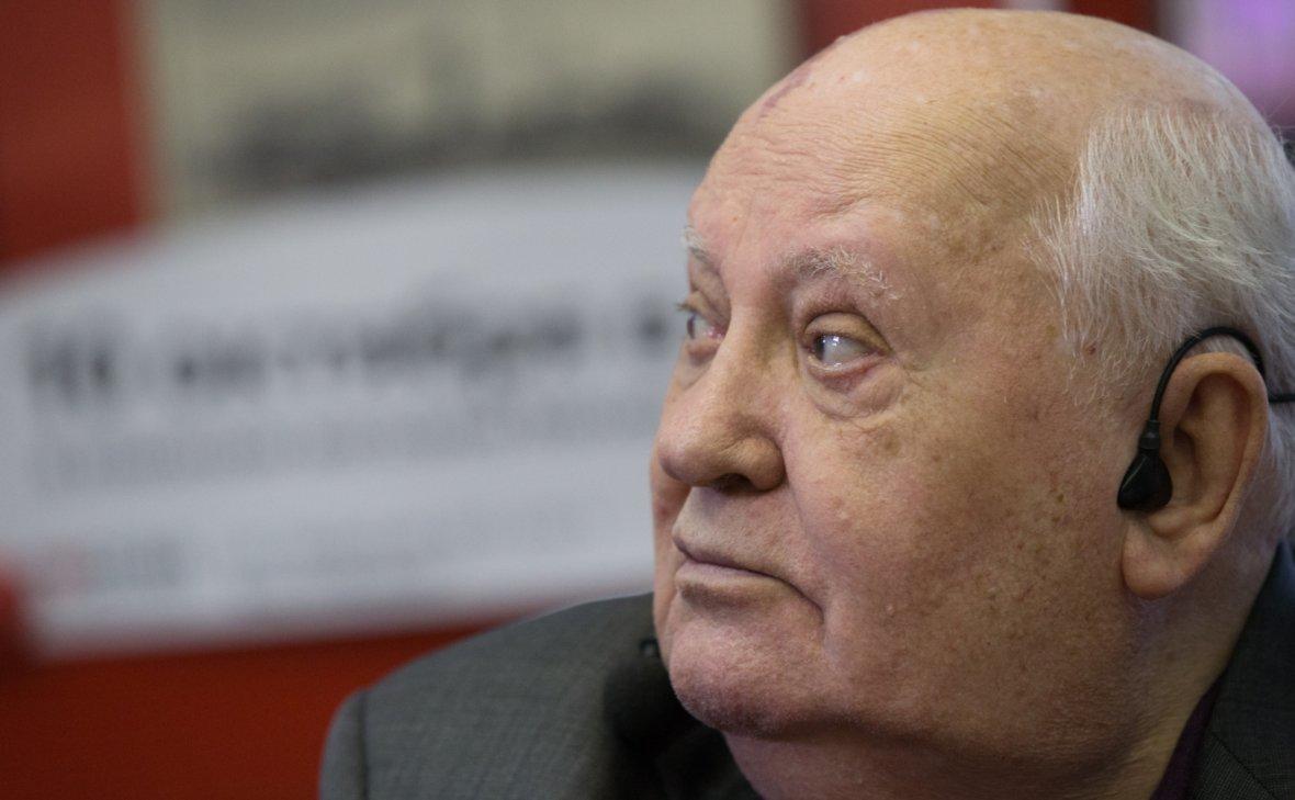 Горбачев прокомментировал отказ США от РСМД словами «не от большого ума»