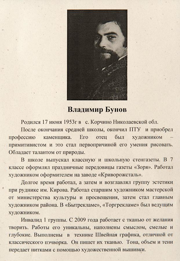 Владимир Бунов. Швейная графика