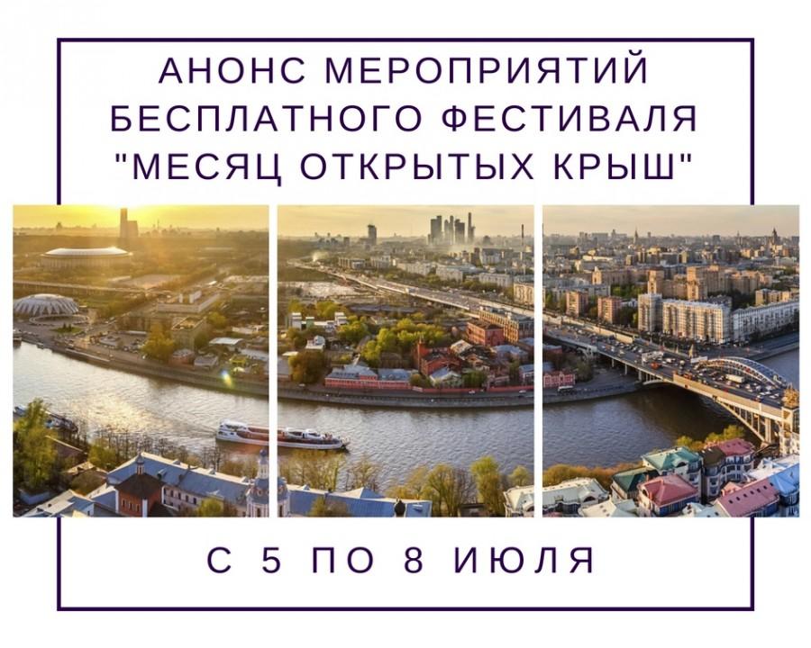 Бесплатные мероприятия Москвы на этой неделе