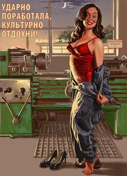 Роскошные пин-ап красотки в стиле соцреализма на плакатах Валерия Барыкина