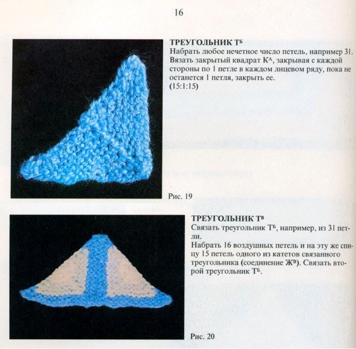 Вязание спицами треугольника 18