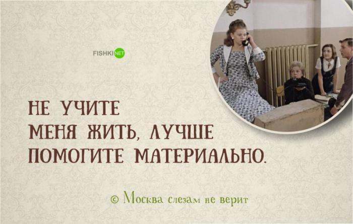 Цитаты из легендарной картины «Москва слезам не верит» (18 фото)