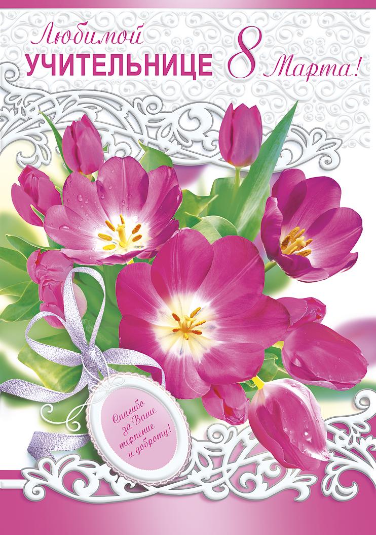 Учителю с 8 марта открытки