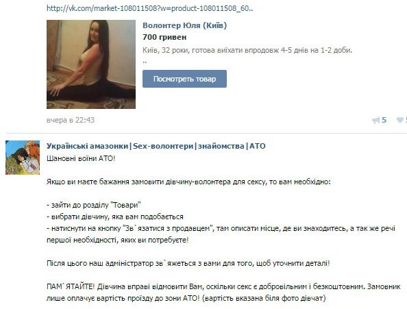 sayti-intim-uslug-ukraina