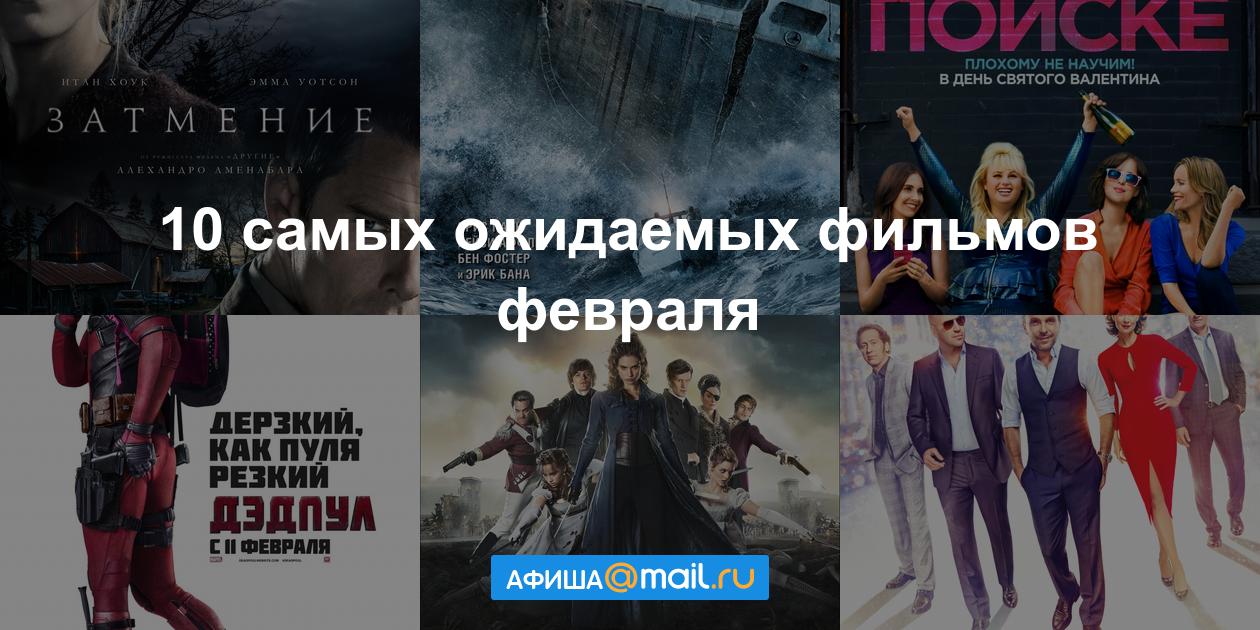 Новые фильмы 2017 года январь