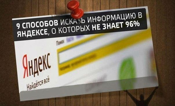 9 способов искать информацию в Яндексе!