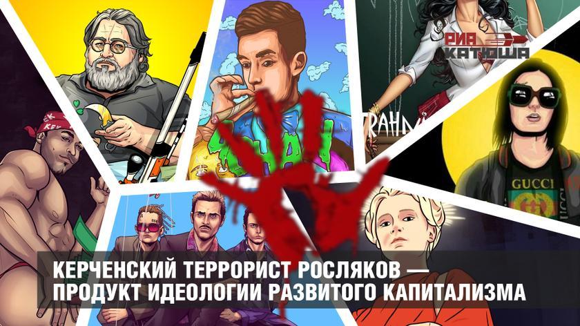 Керченский террорист Росляков — продукт идеологии развитого капитализма