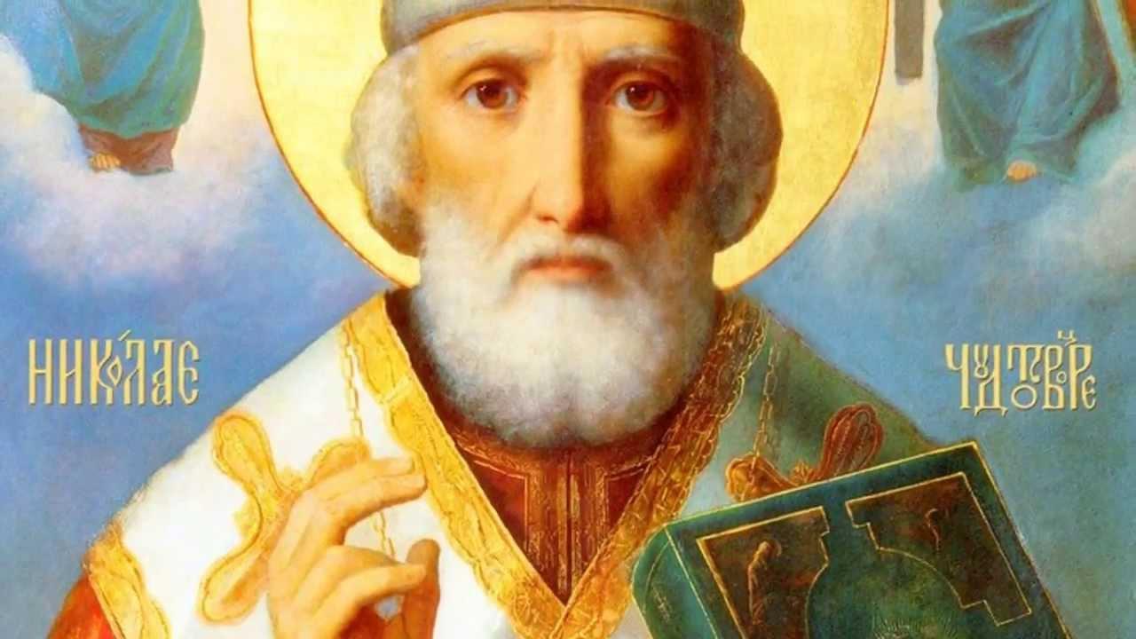 22 мая 2018 года - День Святого Николая Чудотворца