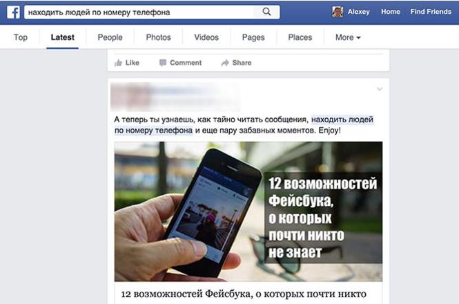 """Ещё 11 возможностей """"Фейсбука"""", о которых почти никто не знает"""