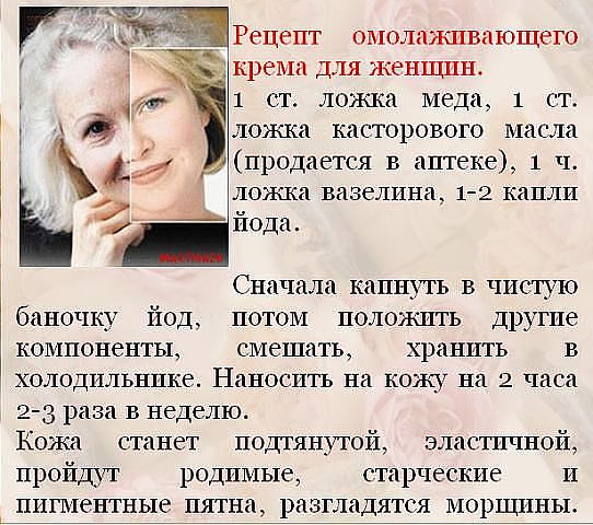 ОМОЛАЖИВАЮЩИЙ КРЕМ