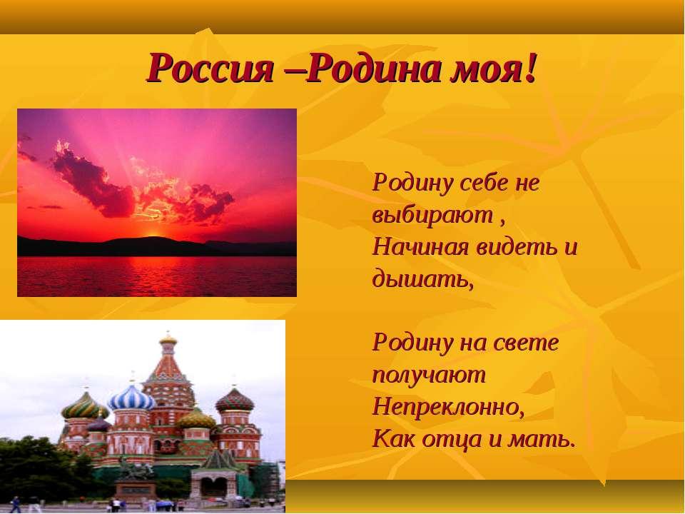 Чем гордится россия доклад 9029