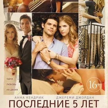«Последние пять лет»: Воспоминания о былой любви ***