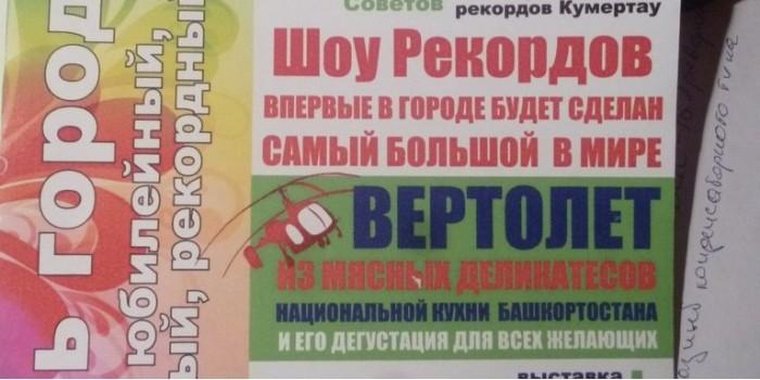 В Башкирии построят вертолет из мяса