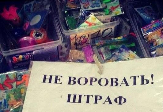 Прикольные запреты из России (44 фото)