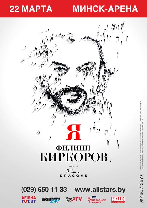 Поздравь любимых и выиграй билеты на супер-шоу Филиппа Киркорова