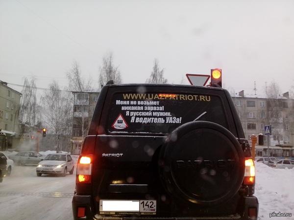 Стишок водителя УАЗа