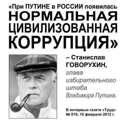 Говорухин о Путине