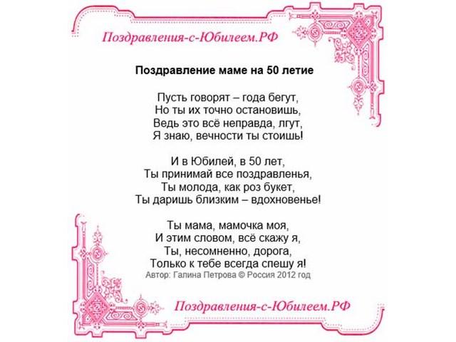 Поздравление маме на 50 лет от дочери и зятя и внуков