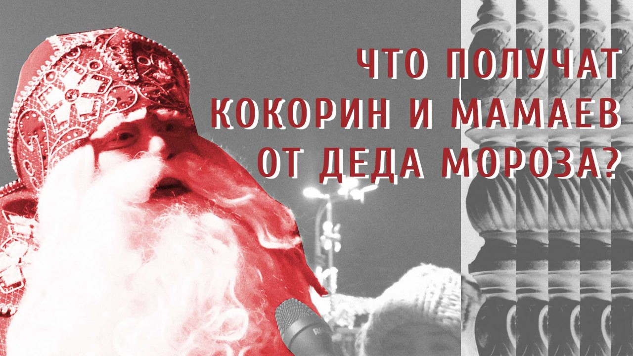 Дед Мороз: Кокорин и Мамаев ответят по закону