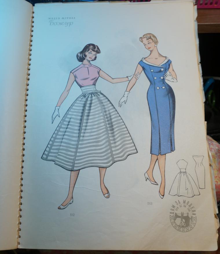 Журнал мод «Божур» 1958 года: идеи для сегодняшних дней