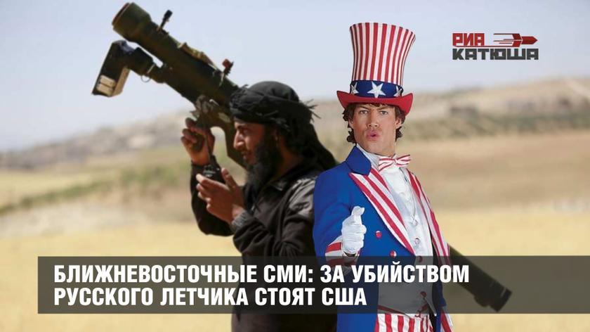 Ближневосточные СМИ: за убий…
