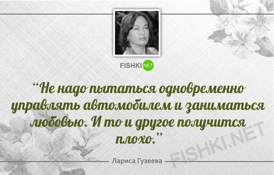 30 лучших перлов Ларисы Гузеевой лариса гузеева, перлы, юмор
