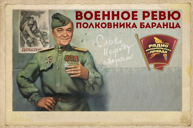 РАДИО «Комсомольская правда»: Как отучить военных материться?