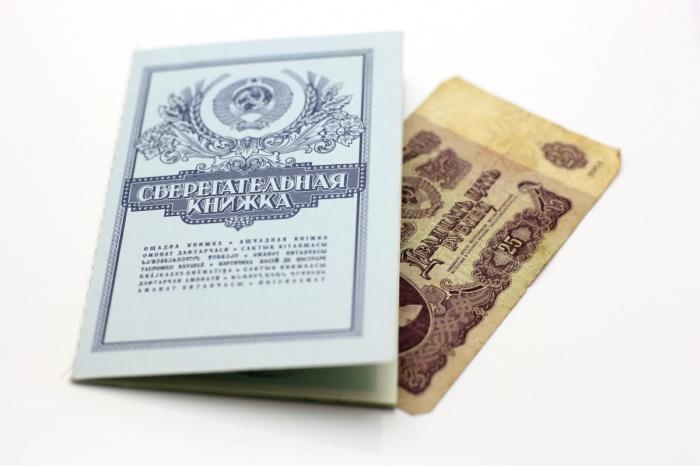На что копили деньги в СССР?