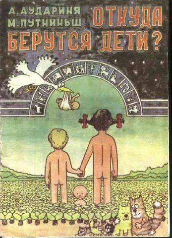 Детская книжка глазами взрос…