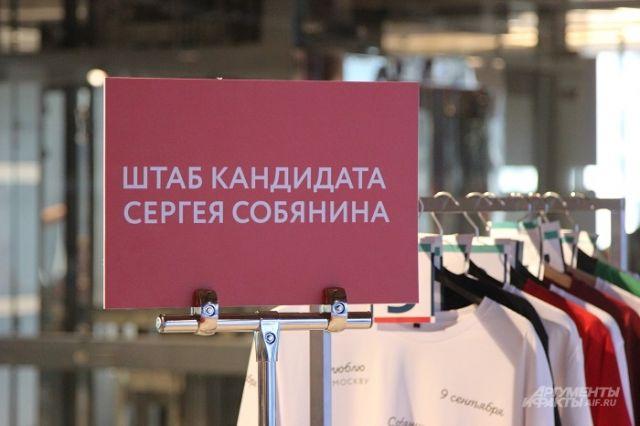 Волонтеры ФИФА поддерживают Собянина и переходят в его штаб