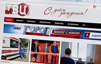"""""""ТВ Центр"""" отметил 21-летие редизайном сайта"""