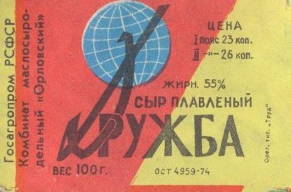 Сыр плавленый времен СССР продукты, ссср