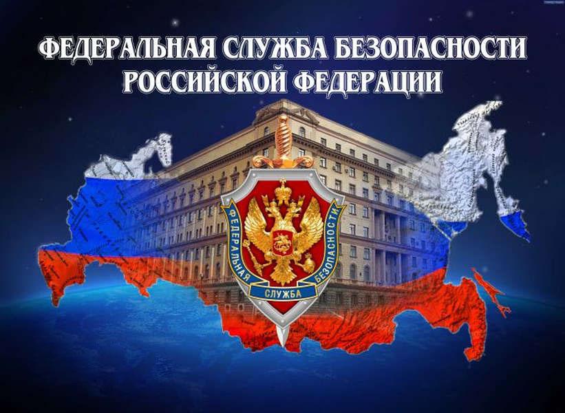 ФСБ: Итоги года