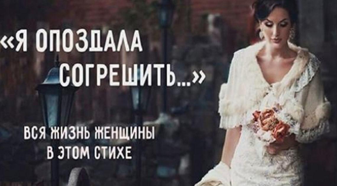 «Сильная женщина»- стихотворение