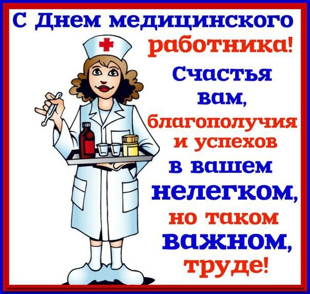 Поздравления с днём медработника медсестру