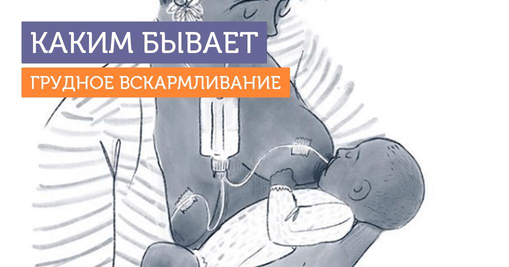 """Мама и художница рисует о кормлении грудью в рамках проекта """"100 дней ГВ"""""""