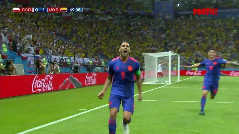 Польша - Колумбия. 0:2. Радамель Фалькао