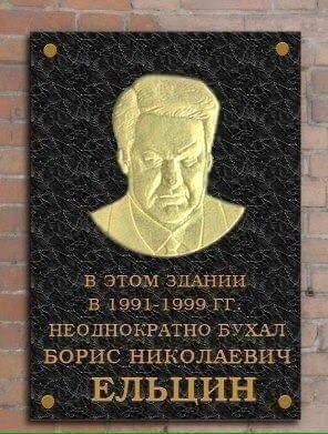 Памятная табличка для Ельцин-центра
