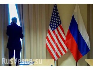 Россия — США: новый поворот …